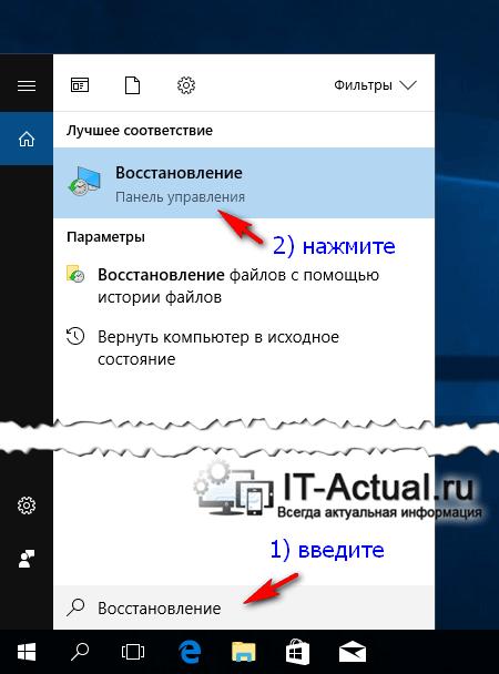 Открываем восстановление системы в Windows 10