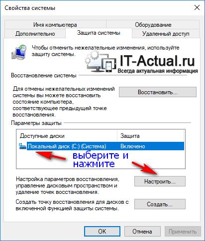 Очищаем выбранный диск от сохранённых контрольных точек в Windows 10