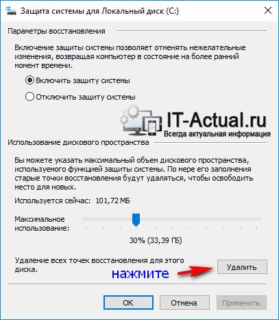 Удаление всех контрольных точек с диска в Windows 10