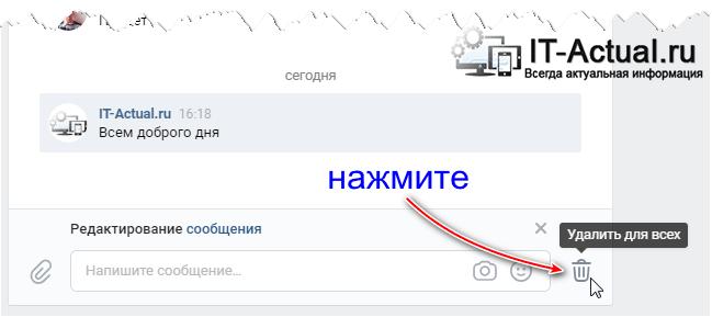 Кнопка, позволяющая удалить отправленное сообщение в переписке без следов