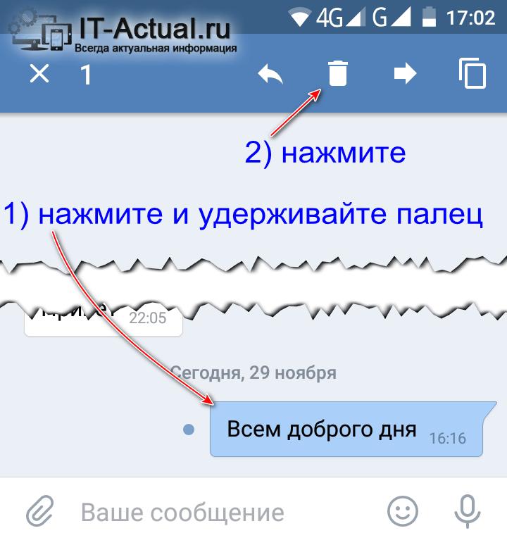 Находим сообщение ВК, которое следует удалить отовсюду через приложение ВК