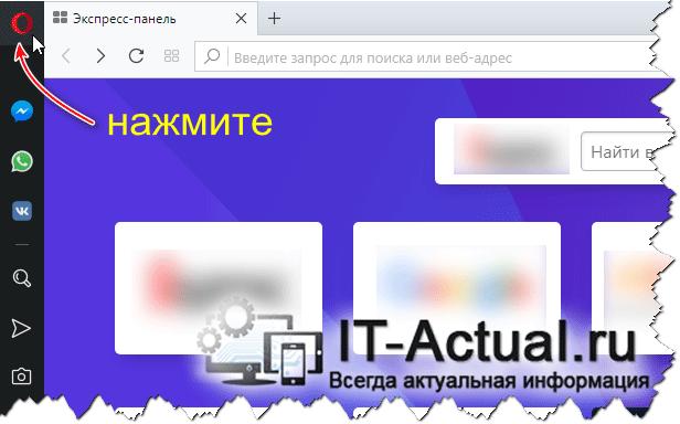 Кнопка вызова меню в браузере Опера
