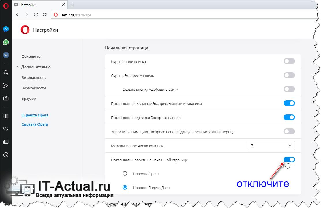 Опция, отвечающая за отключение Яндекс Дзен в браузере Опера