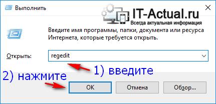 Запускаем редактор реестра в Windows