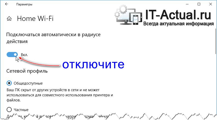Выключаем автоматический коннект с Wi-Fi при загрузке системы