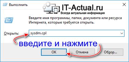 Открываем системное окно «Защита системы»