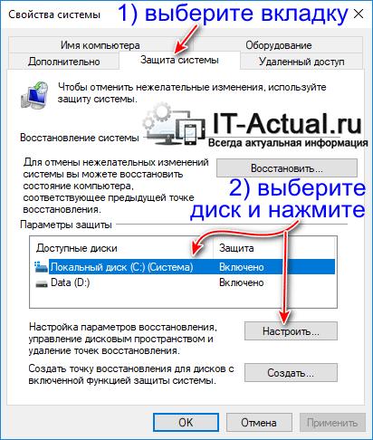 Выбираем диск, для которого будет отключено автоматическое создание контрольных точек восстановления системы