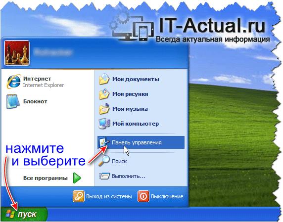 Как отключить автоматическую загрузку и установку обновлений в Windows XP