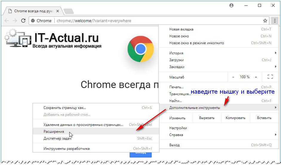 Открываем страницу управления расширениями в Google Chrome