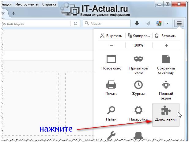 Пункт меню «Дополнения» в Mozilla Firefox