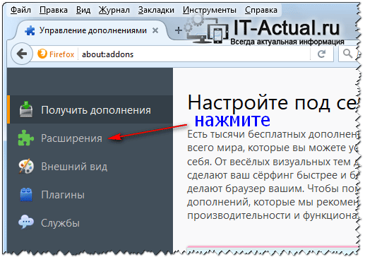 Пункт «Расширения» на технической странице браузера