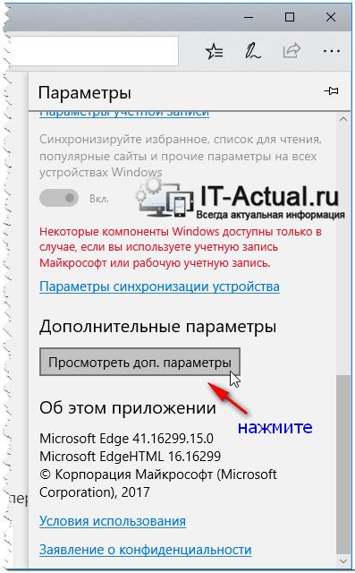 Открываем дополнительные параметры в Microsoft Edge