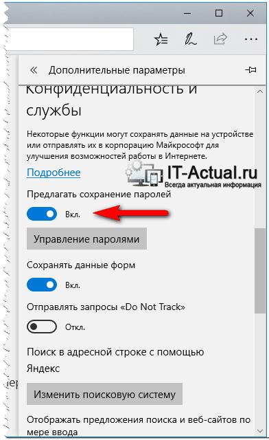 Переключаем опцию, отвечающую за предложения сохранения паролей в Microsoft Edge