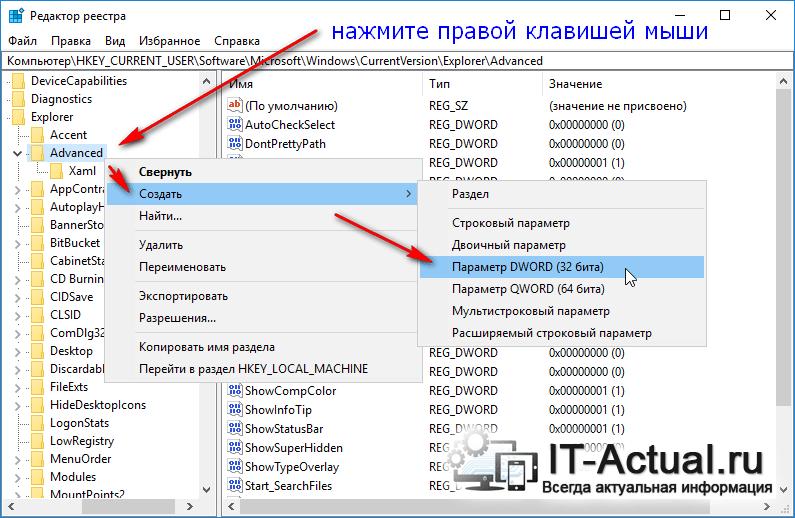 Создаём необходимый параметр в реестре Windows