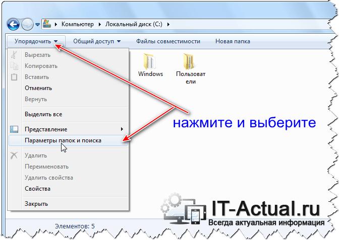 Необходимый нам пункт меню в файловом менеджере Windows 7