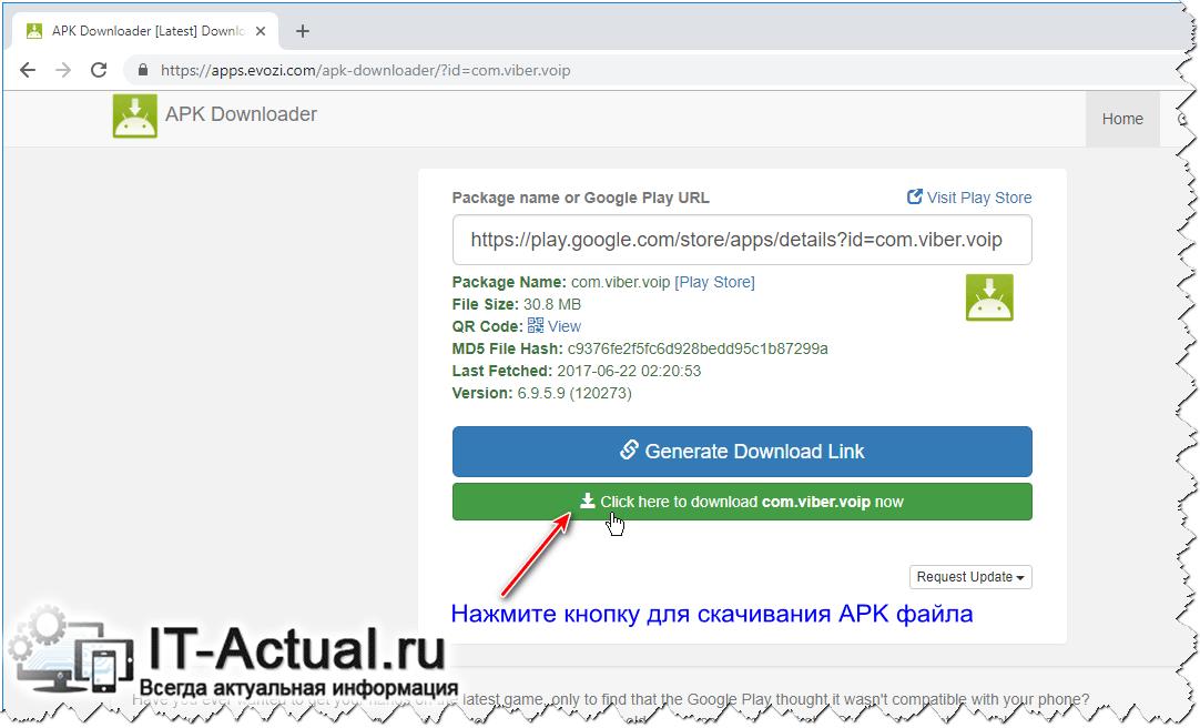 Скачиваем APK файл требуемой программы или игры