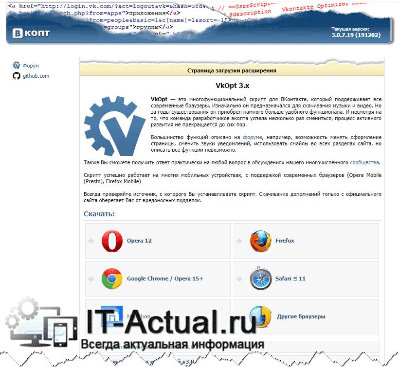 Официальная страница расширения для браузера, позволяющего скачивать аудио и видео с ВК