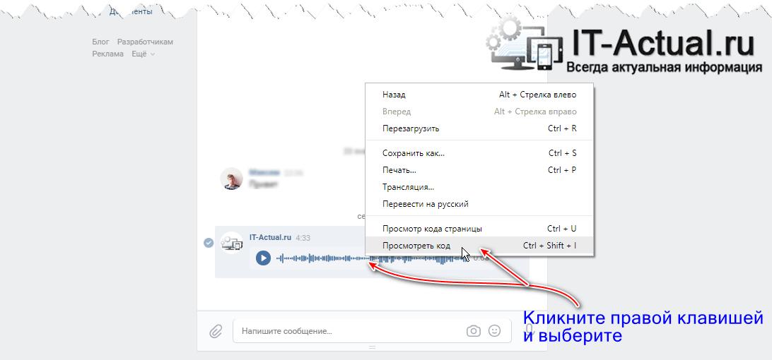 Открываем инструментарий разработчика в браузере
