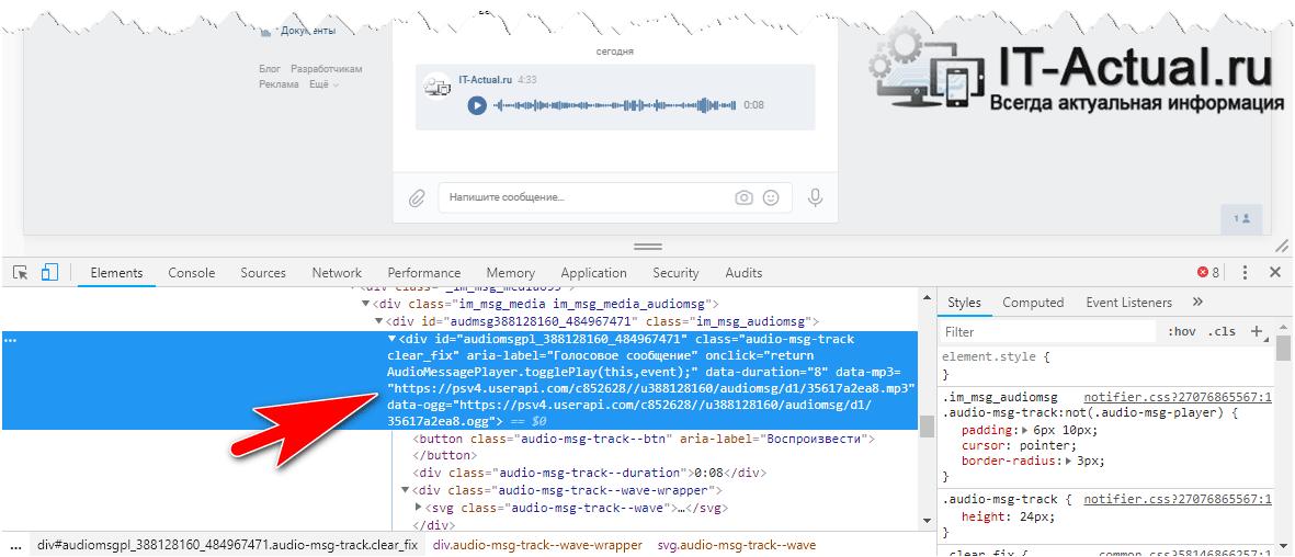Ищем в коде ссылки на скачивание аудио сообщения с ВК