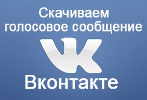 Инструкция по скачиванию голосового сообщения в ВК – обзор способов