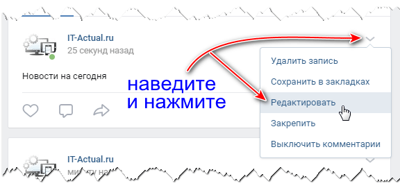 Редактирование записи на стене в ВК через браузер