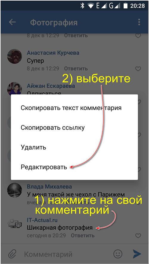Редактирование комментария или сообщения в приложении ВК