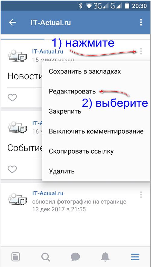 Редактируем через приложение ВК ранее оставленное на стене сообщение в данной соц. сети