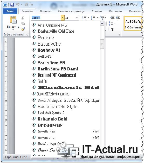 Установленные ранее в систему дополнительные шрифты можно использовать в Microsoft Word