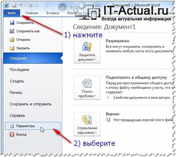 Открытие окна параметров в Microsoft Word