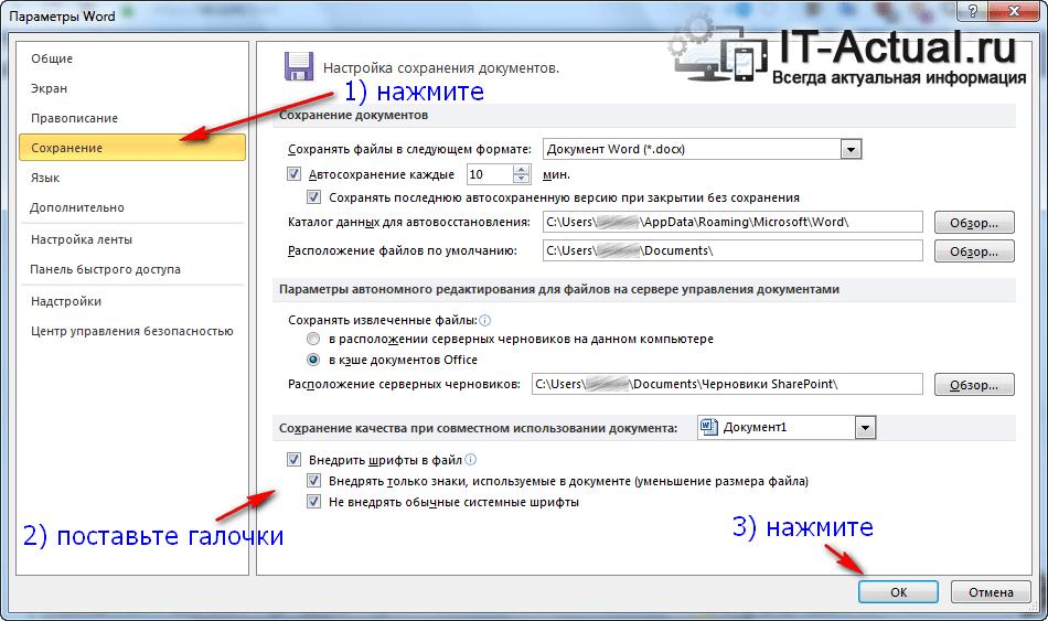 Настройка внедрения используемых шрифтов в сами документы Word