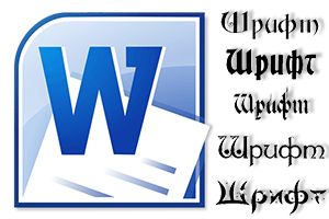 Как внедрить в документ Word используемые шрифты