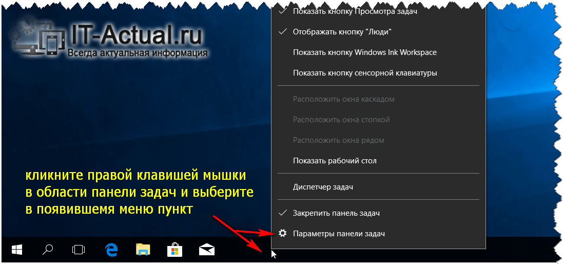 Как включить автоматическое скрытие Панели задач в Windows 10 – инструкция