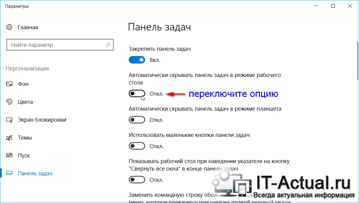 Включаем автоскрытие Панели задач в Windows 10 в настройках