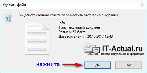 Подтверждение удаления файла в Windows 10