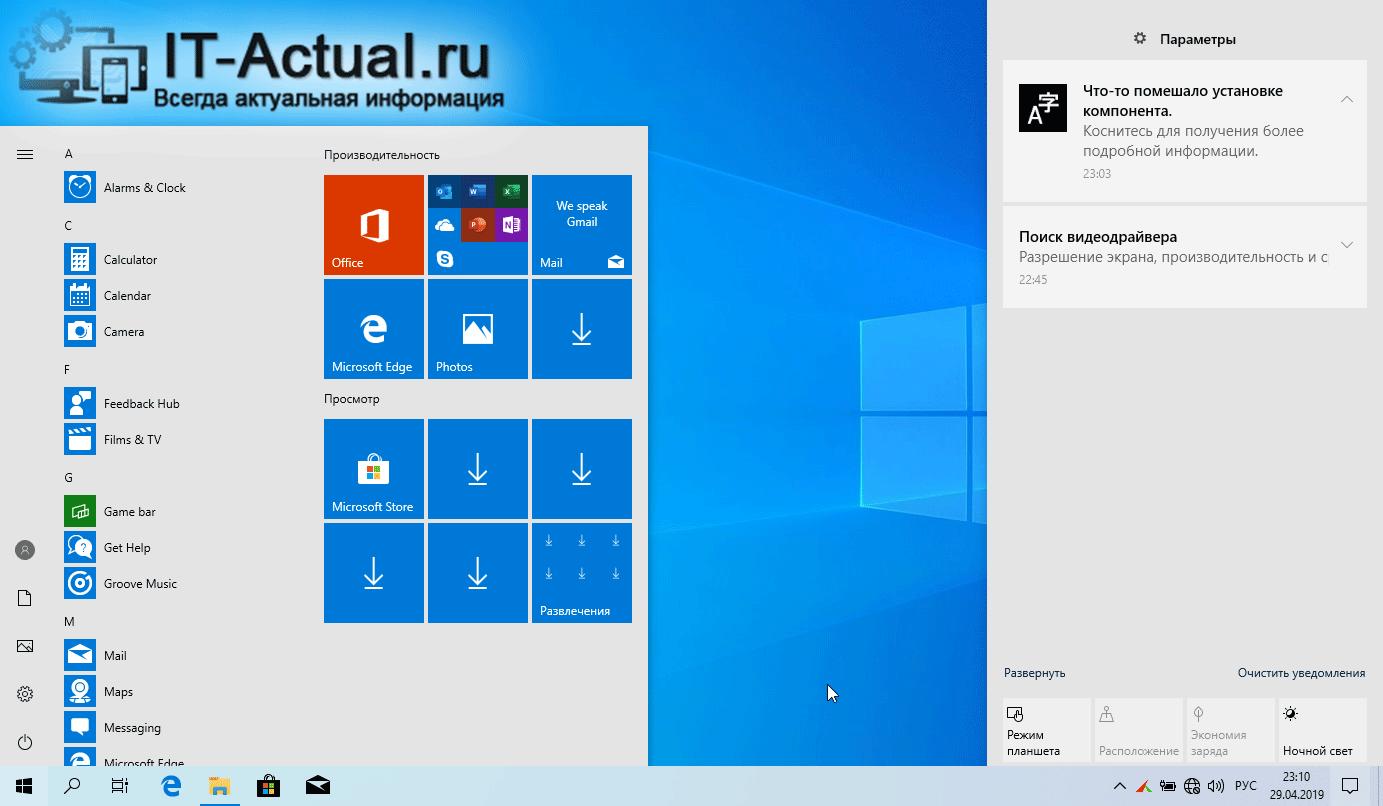 Как включить светлую тему интерфейса в Windows 10