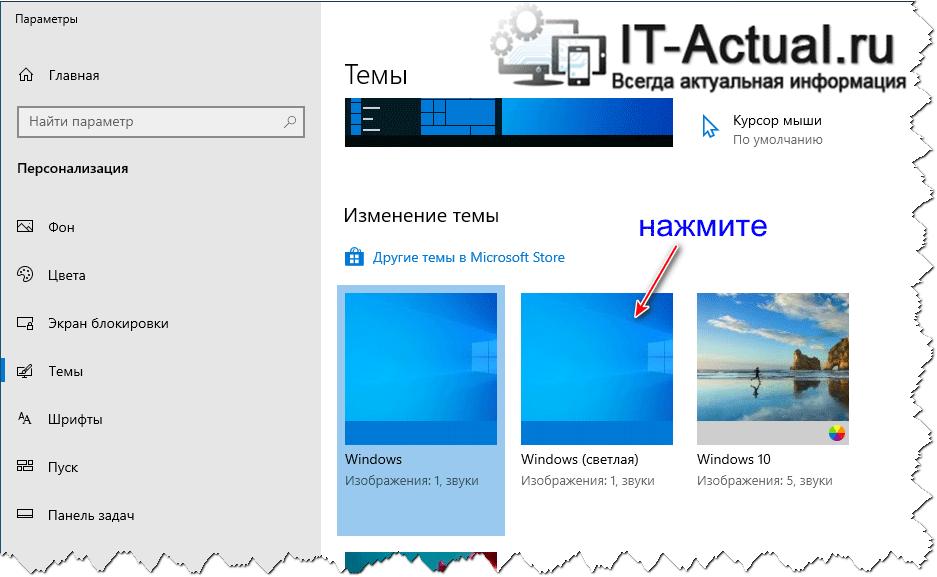 Включаем светлую тему интерфейса в настройках Windows