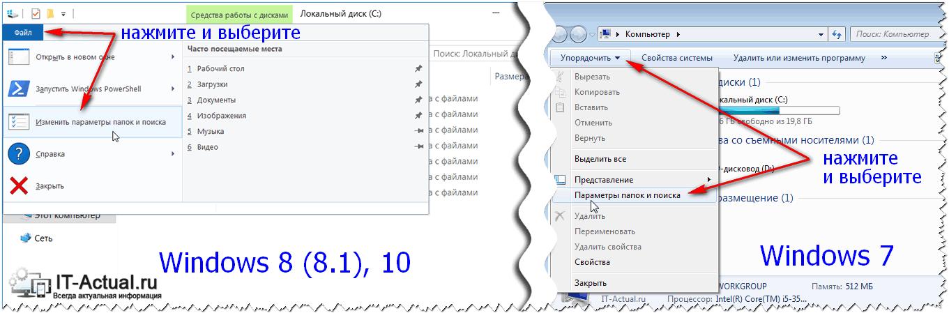 Как включить показ расширений у файлов в Windows 7, 8, 8.1, 10