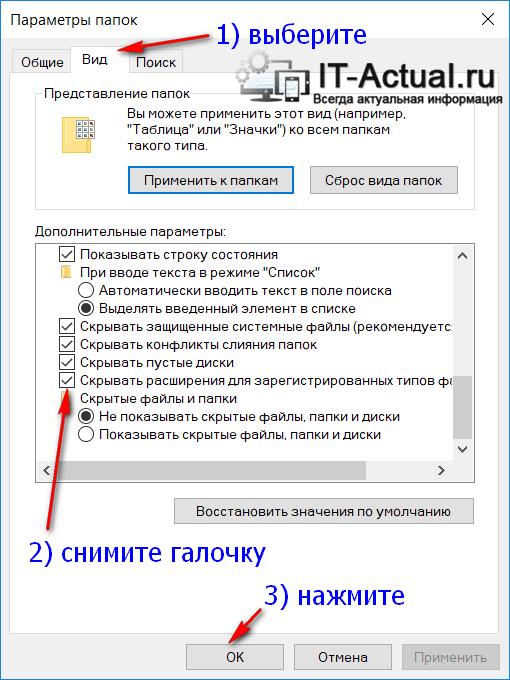 Отключаем скрытие расширений у файлов в Windows
