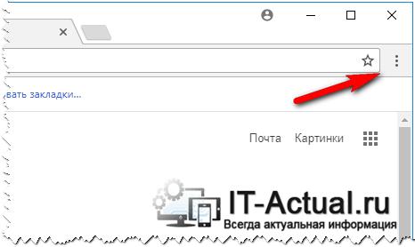 Кнопка управления браузером Google Chrome