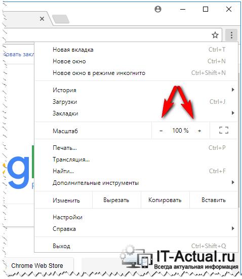 Управляем масштабом страницы в Google Chrome
