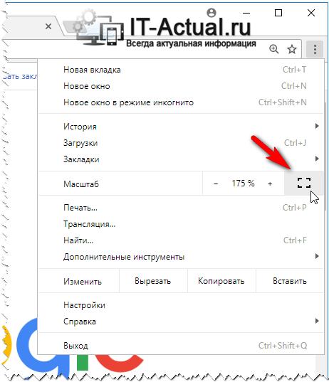 Возвращение исходного масштаба страницы в Google Chrome