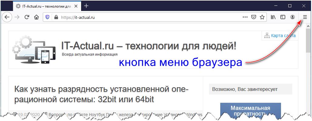 Кнопка, которая выводит меню и иной функционал в Mozilla Firefox