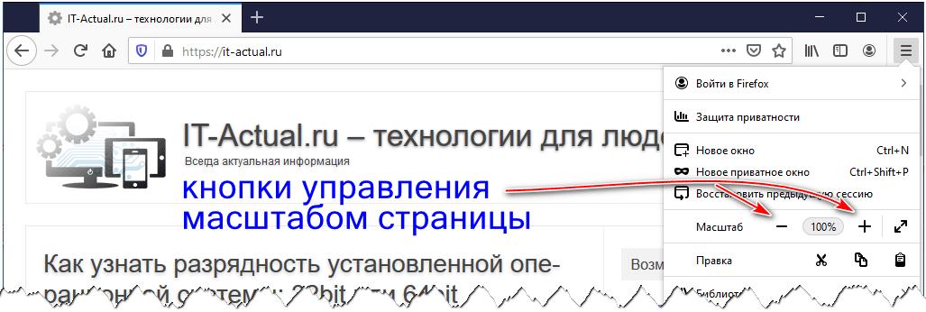 Пункты управления масштабом страницы в Mozilla Firefox