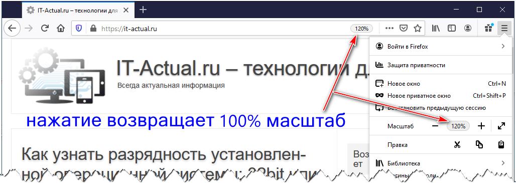 Сброс размера страницы в первоначальный в Mozilla Firefox