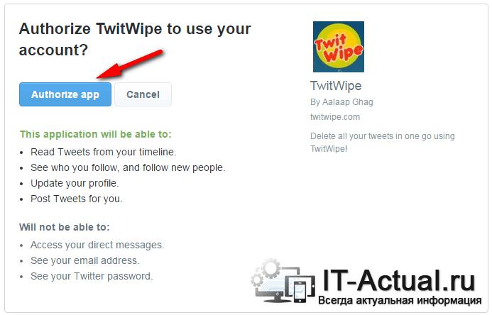 Сервис TwitWipe запрашивает доступ к твиттер аккаунту