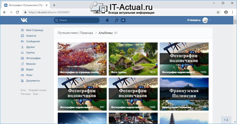 Быстрое скачивание желаемого фотоальбома на Вконтакте