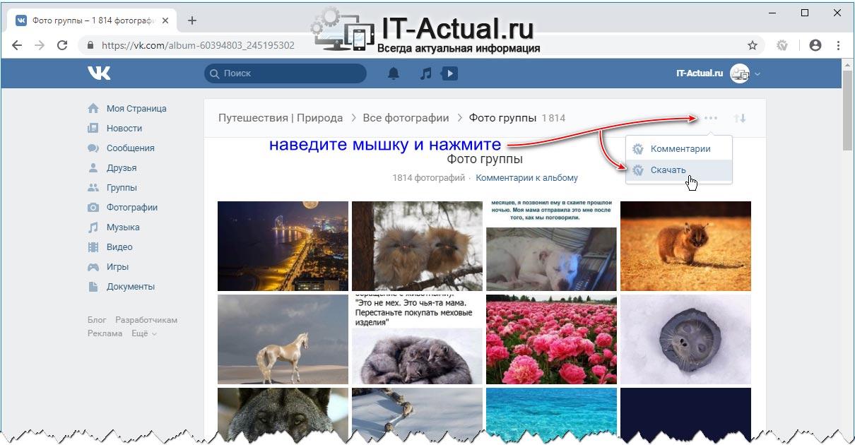 Пункт, который позволит вам быстро скачать весь фотоальбом Вконтакте