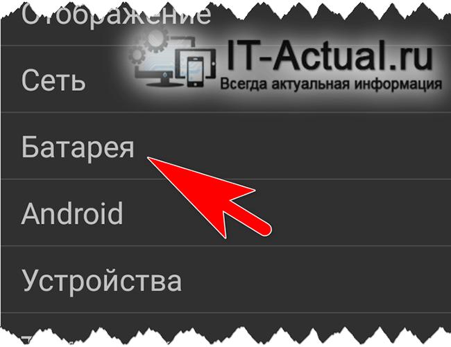 Как узнать ёмкость аккумулятора смартфона или планшета