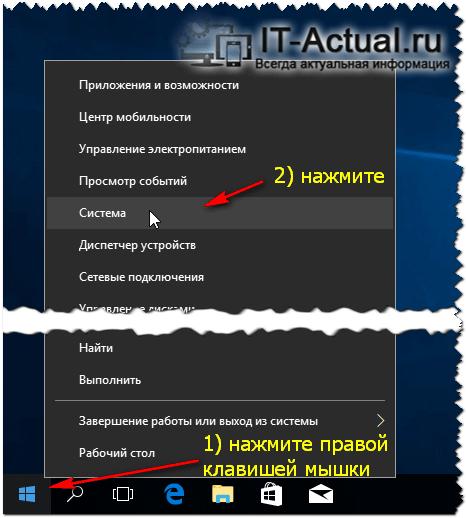 Открываем контекстное меню «Пуск» в Windows 10