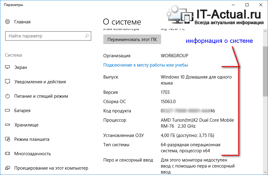 Выясняем информацию о системе Windows 10